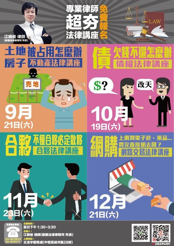 江曉俊律師法律講座內容