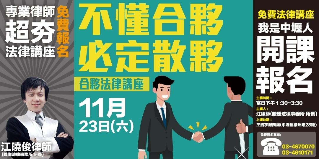 不懂合夥必定拆夥!!(合夥法律講座)江曉俊律師