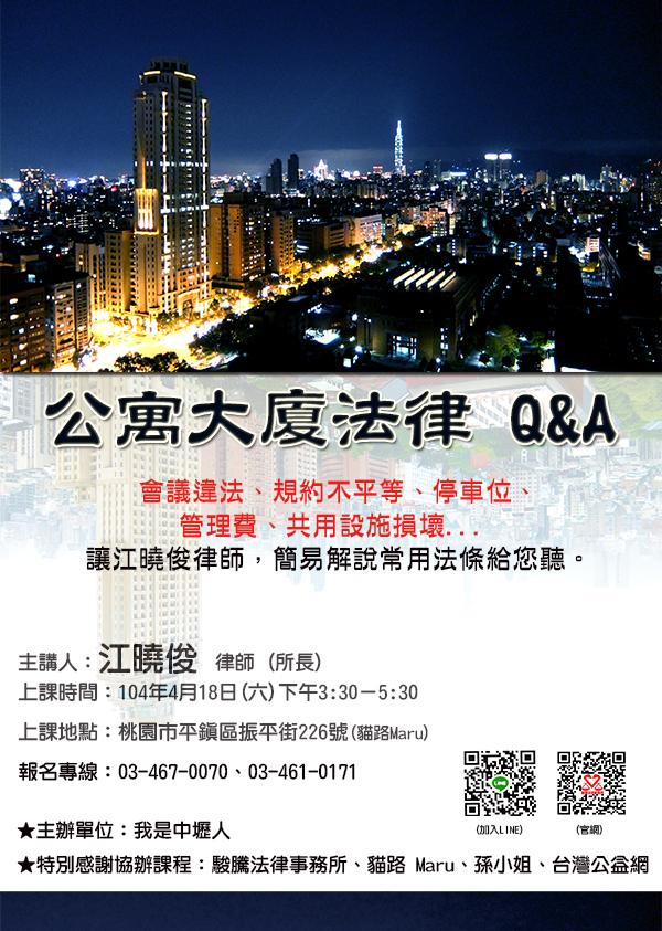 公寓大廈Q&A (會議違法、規約不平等、停車位、管理費、共用設施損壞....)