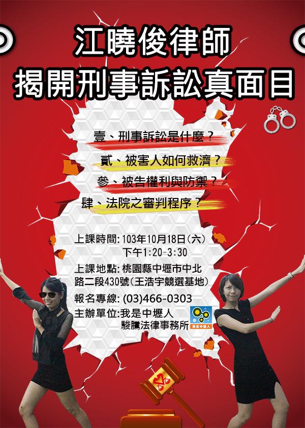 江曉俊律師-揭開刑事訴訟真面目(10/18中壢場法律講座)