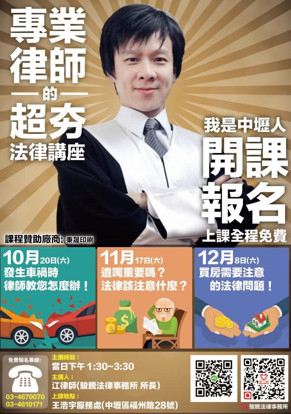發生車禍時,江曉俊 律師 教你怎麼做!