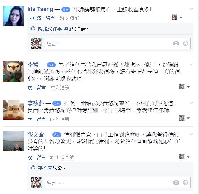 江曉俊律師課程收益良多,讚讚讚讚讚讚讚讚讚讚讚讚