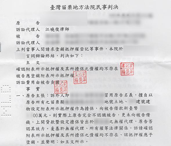 債權不存在,勝訴判決,江曉俊律師