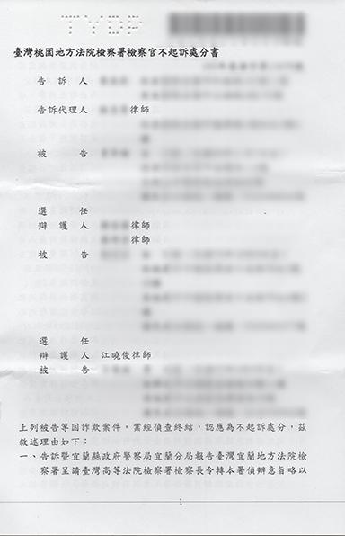 詐欺不起訴判決-江曉俊大推廌的律師